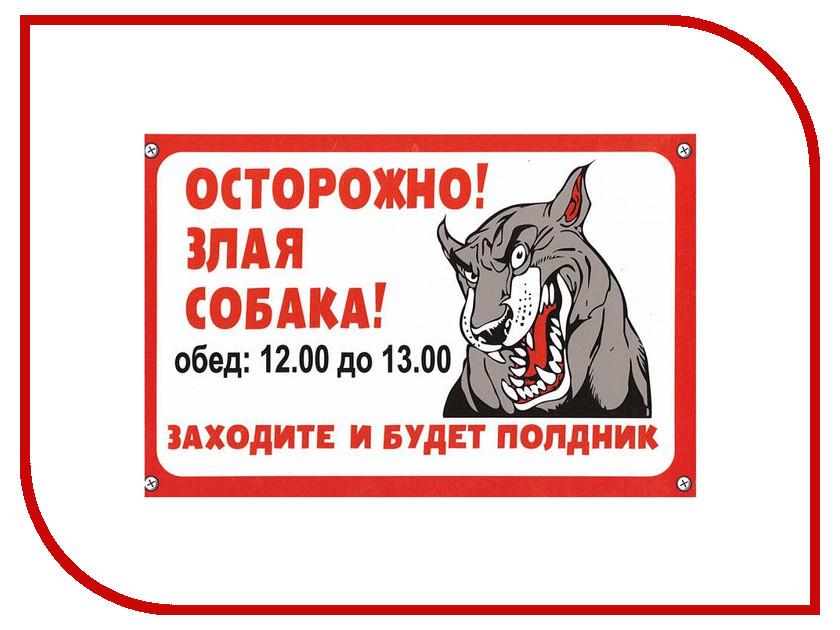 Табличка Mashinokom Собака полдник 30x19.5cm TPS 001 наклейка на авто mashinokom за родину 10х50см vrc 934