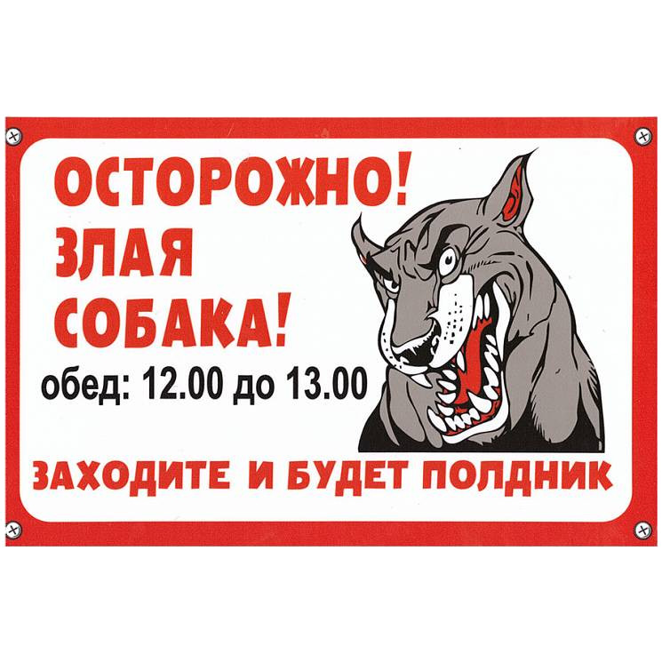 Табличка Mashinokom Собака полдник 30x19.5cm TPS 001