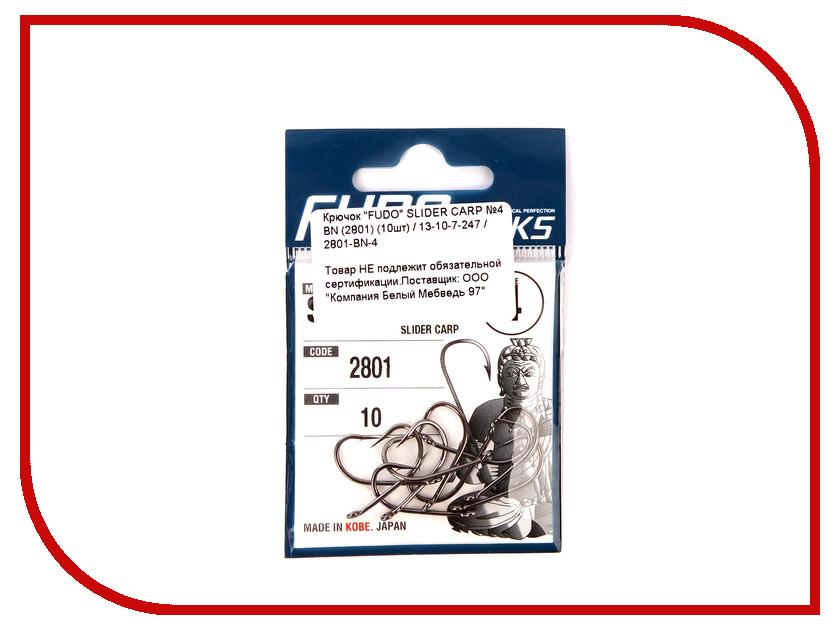 Крючки Fudo Slider Carp №4 BN 2801 10шт 2801-BN-4