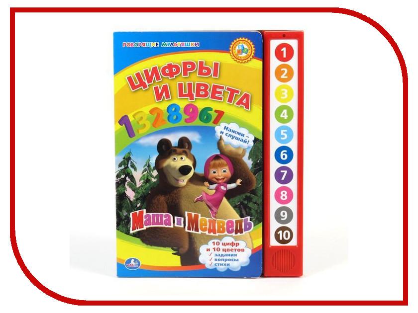 Обучающая книга Умка Маша и Медведь. Цифры и цвета 174508 умка обучающий планшет маша и медведь 80 программ