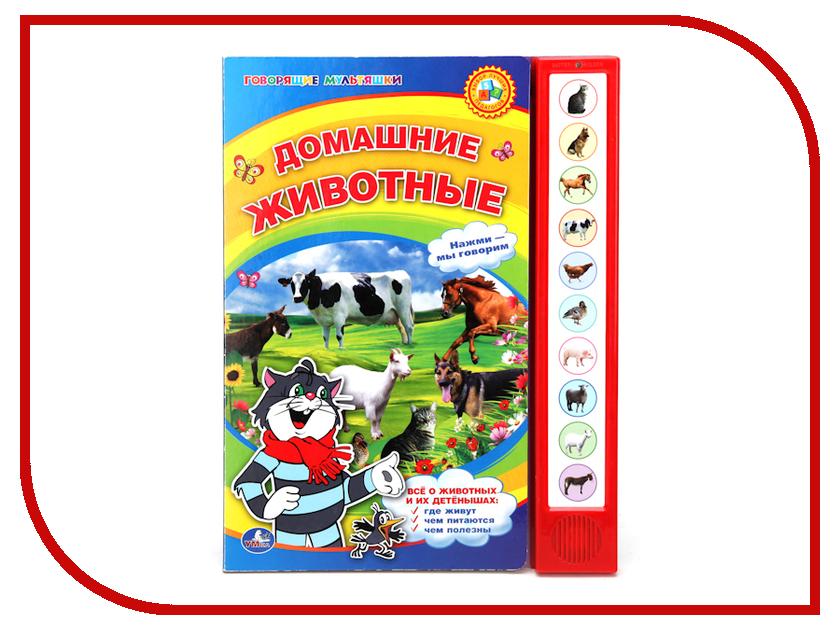 Обучающая книга Умка Союзмультфильм. Домашние животные 182718 кр домашние животные