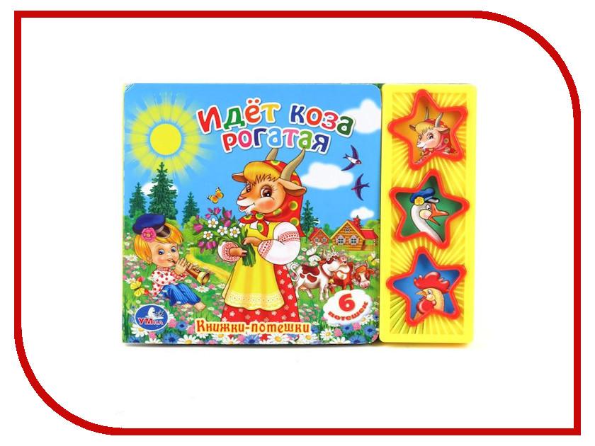 Обучающая книга Умка Идет коза рогатая 173460 умка обучающая игрушка стихи умка