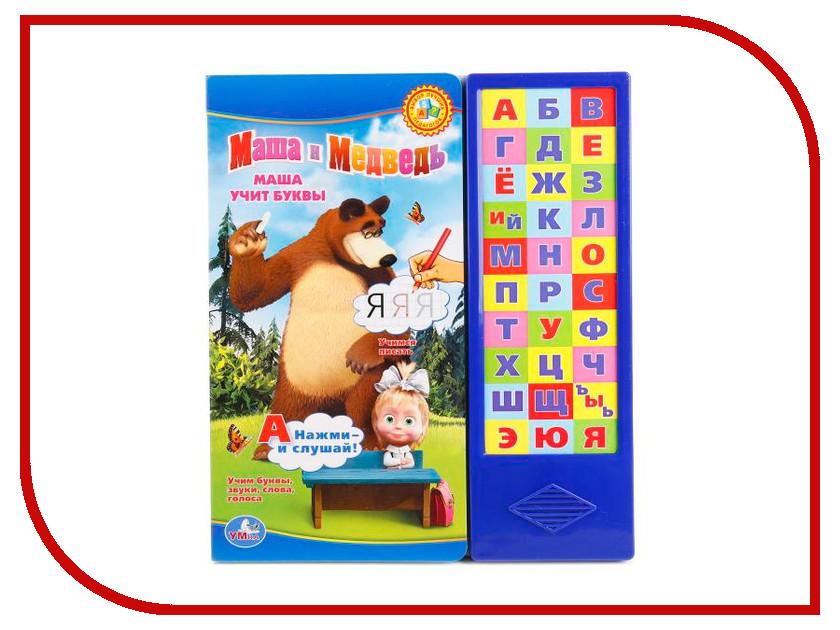 Обучающая книга Умка Маша и Медведь Азбука 157966 умка обучающий планшет маша и медведь 80 программ