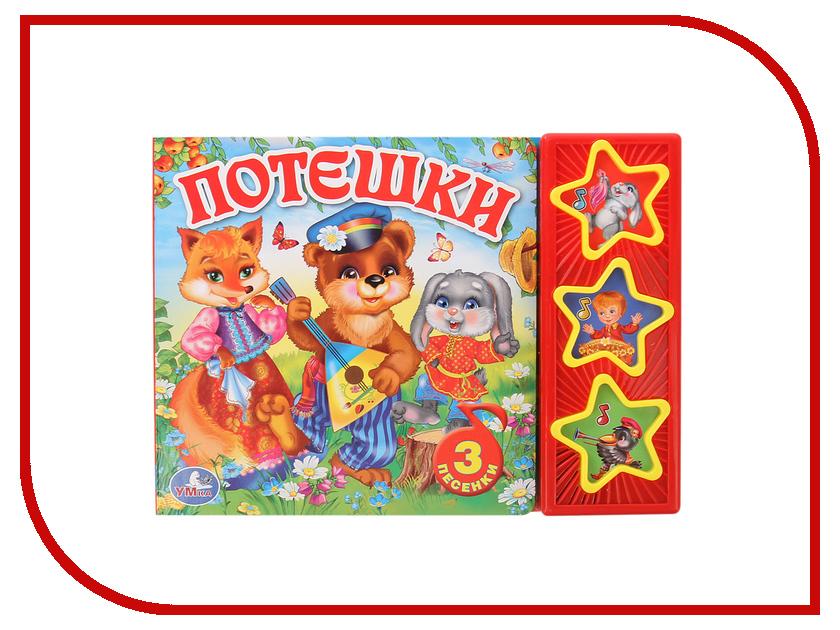 Обучающая книга Умка Потешки 251575 обучающая книга азбукварик секреты маленькой принцессы 9785402000568