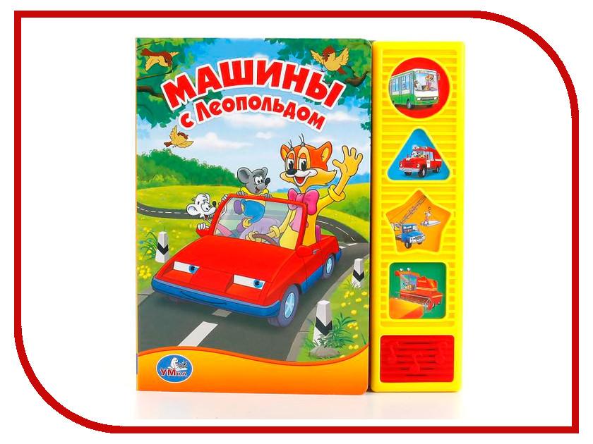 Обучающая книга Умка Машины с Леопольдом 213396 цена