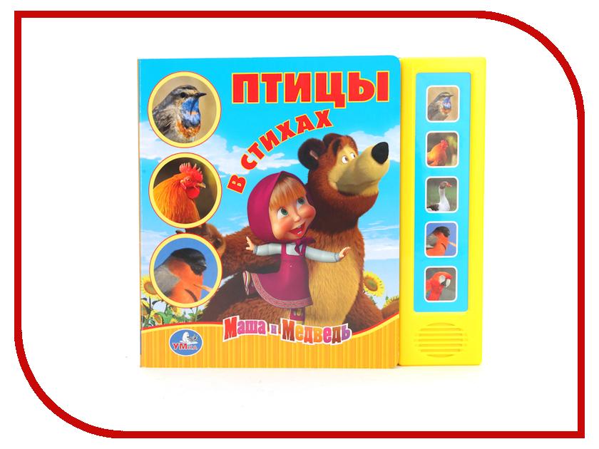 Обучающая книга Умка Маша и Медведь. Птицы в стихах 173777 умка обучающий планшет маша и медведь 80 программ