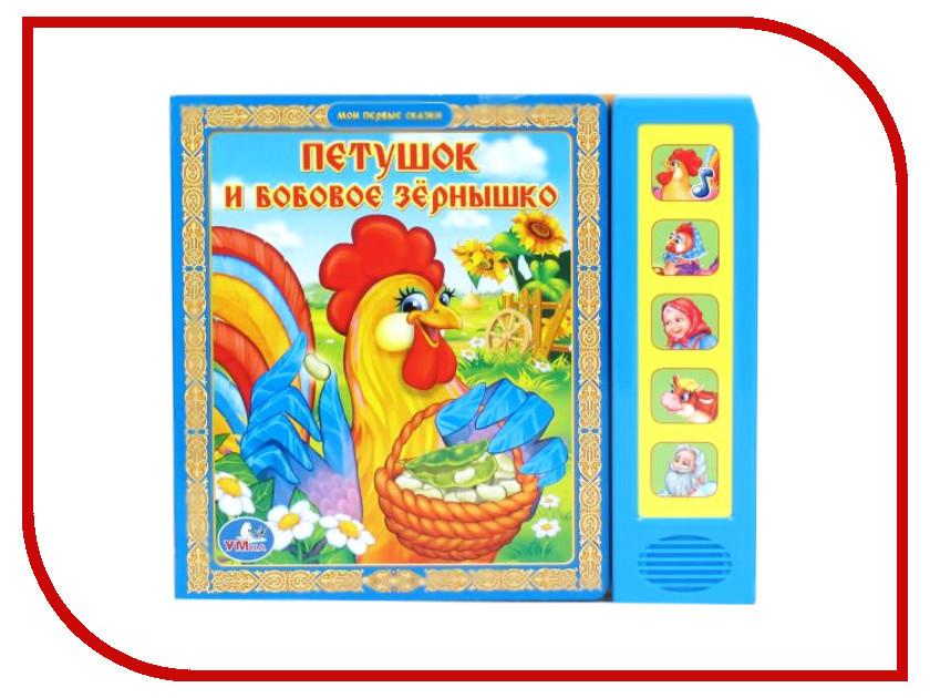 Обучающая книга Умка Петушок и бобовое зернышко 176513 книжки картонки clever книжка в кармане петушок и бобовое зернышко