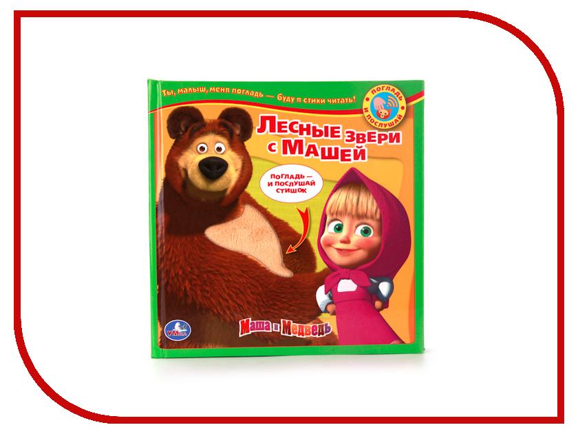 Обучающая книга Умка Маша и Медведь Лесные игрушки с Машей 178496 электронные игрушки умка обучающий сканер