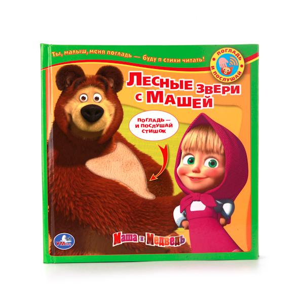 Пособие Умка Маша и Медведь Лесные игрушки с Машей 178496 умка 2050 07 скрипка сенсорная маша и медведь смычок