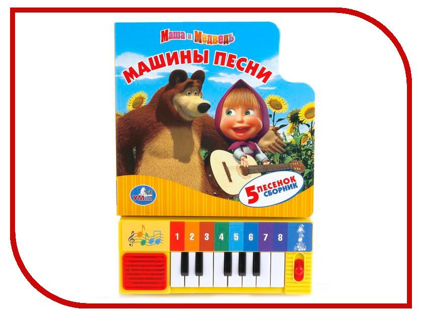 Обучающая книга Умка Маша и Медведь Машины песни 173451 умка обучающий планшет маша и медведь 80 программ