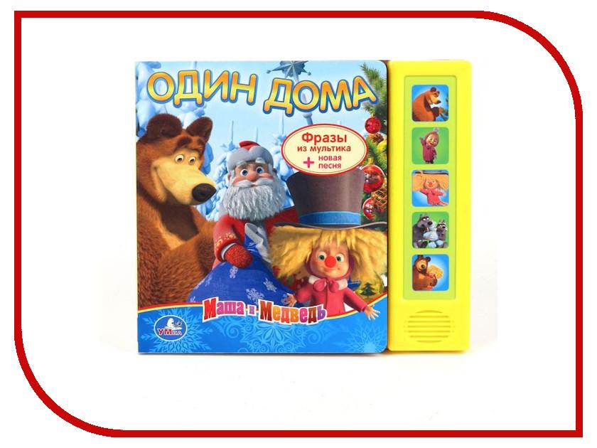 Обучающая книга Умка Маша и Медведь. Один дома 173566 умка обучающий планшет маша и медведь 80 программ