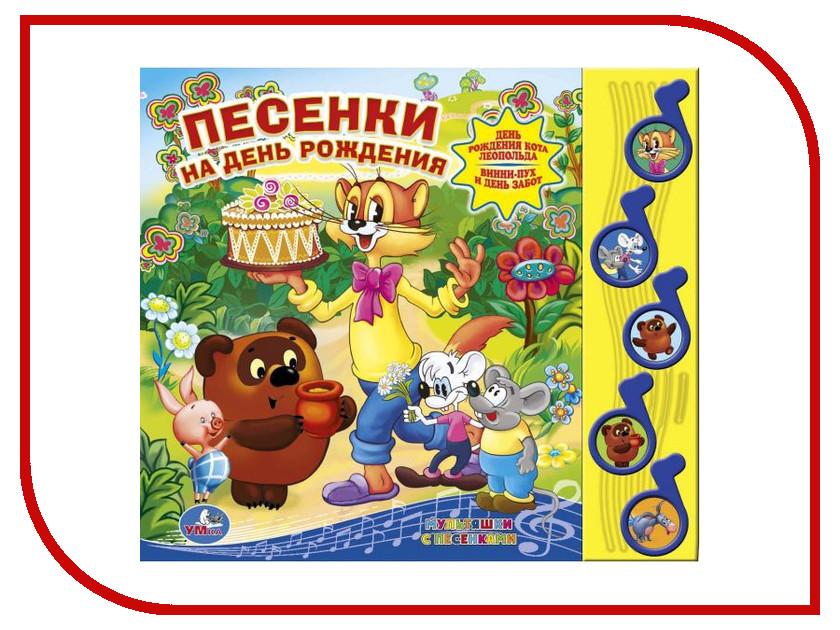 Обучающая книга Умка Союзмультфильм. Песенки на день рождения 177253