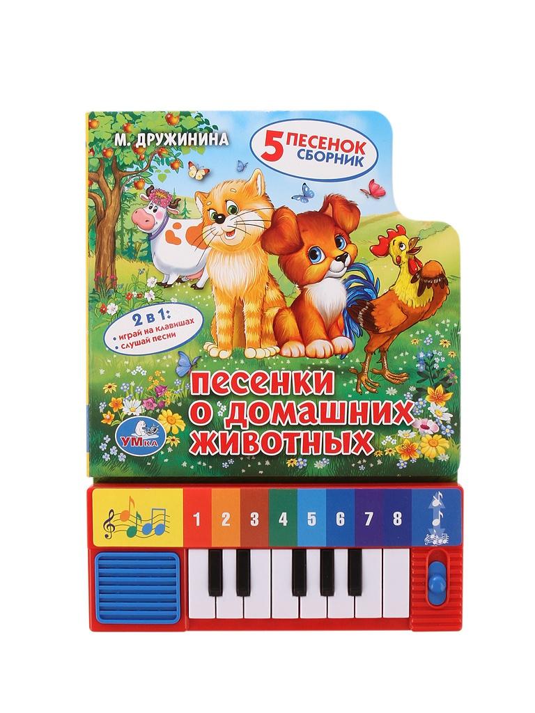 Пособие Умка Песенки о домашних животных 251574