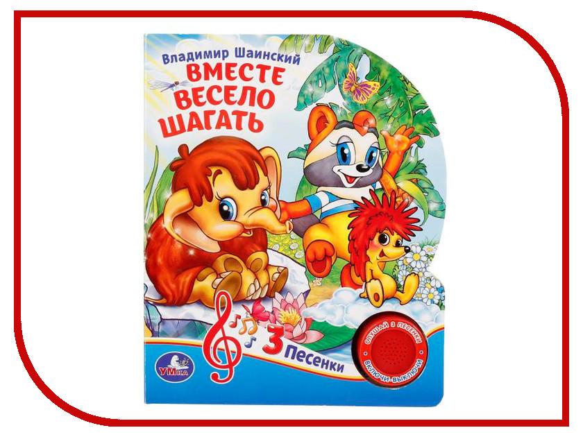 Обучающая книга Умка Вместе весело шагать 248850 умка обучающая игрушка стихи умка