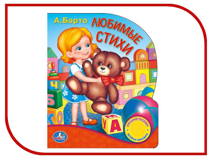 Обучающая книга Умка А.Барто. Любимые стихи 191546 умка обучающая игрушка стихи умка