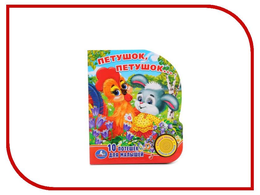 Обучающая книга Умка Петушок, петушок 231662 умка обучающая игрушка стихи умка