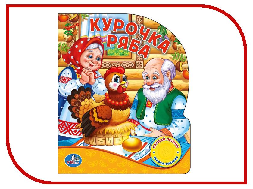Обучающая книга Умка Курочка Ряба 191549 умка обучающая игрушка стихи умка