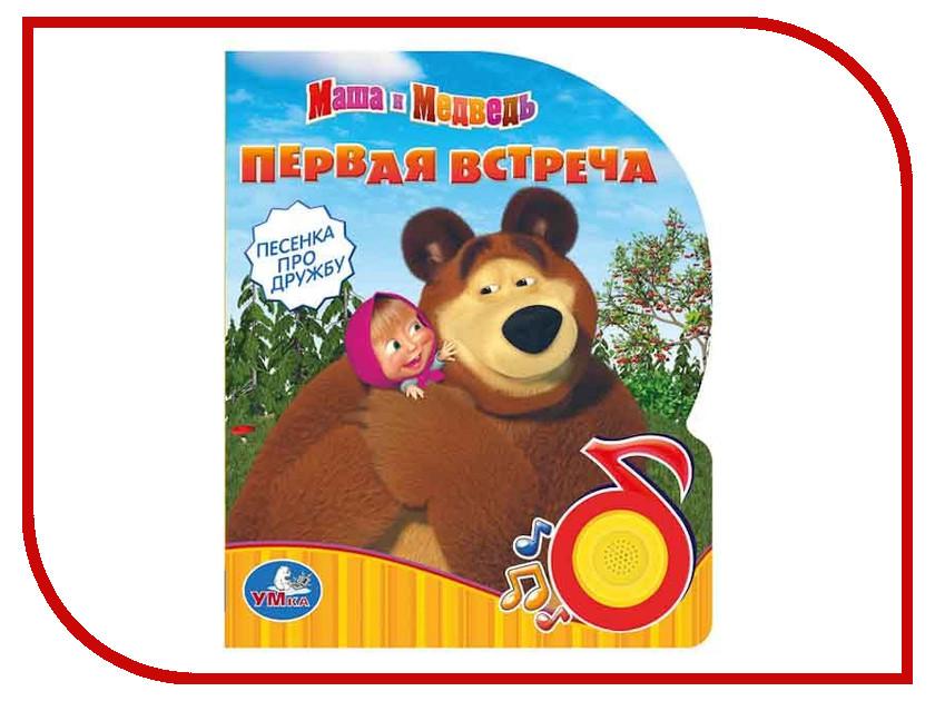 Обучающая книга Умка Маша и Медведь. Первая встреча 220437 умка обучающий планшет маша и медведь 80 программ