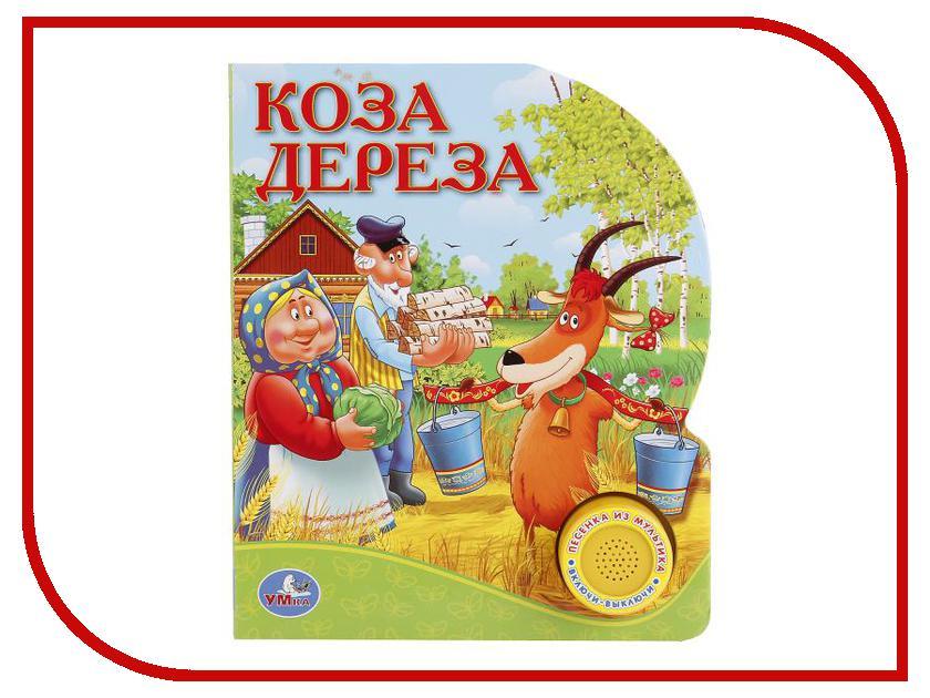 Обучающая книга Умка Союзмультфильм Коза Дереза 238507 обучающая книга умка союзмультфильм домашние животные 182718