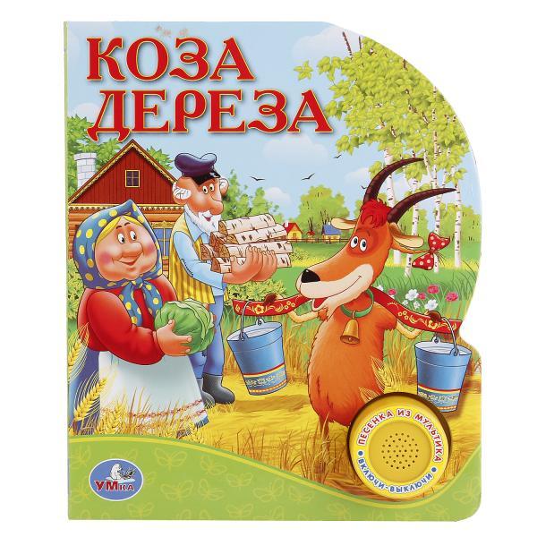 Пособие Умка Союзмультфильм Коза Дереза 238507 коза дереза сборник сказок