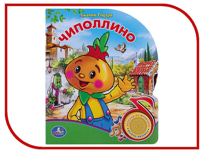 Обучающая книга Умка Чипполино 160956 умка обучающая игрушка стихи умка