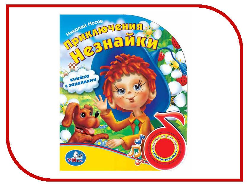 Обучающая книга Умка Приключения Незнайки 178471 умка обучающая игрушка стихи умка