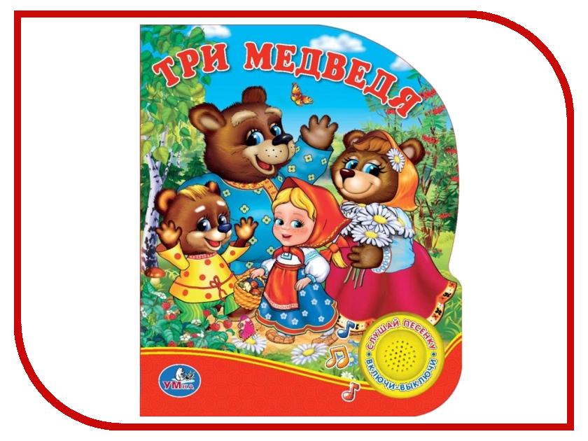 Обучающая книга Умка Три медведя 227127 умка обучающая игрушка стихи умка