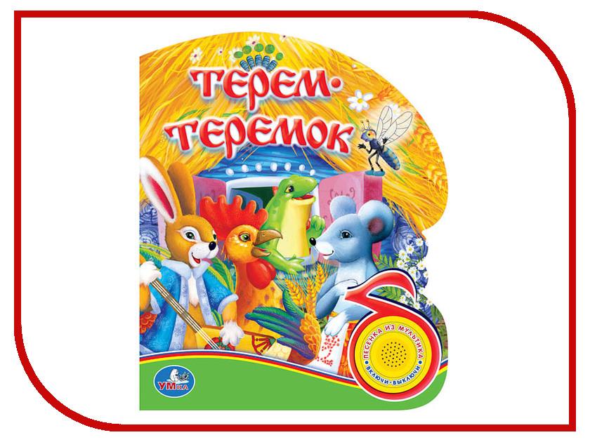 Обучающая книга Умка Союзмультфильм Терем-Теремок 170701 обучающая книга умка союзмультфильм домашние животные 182718