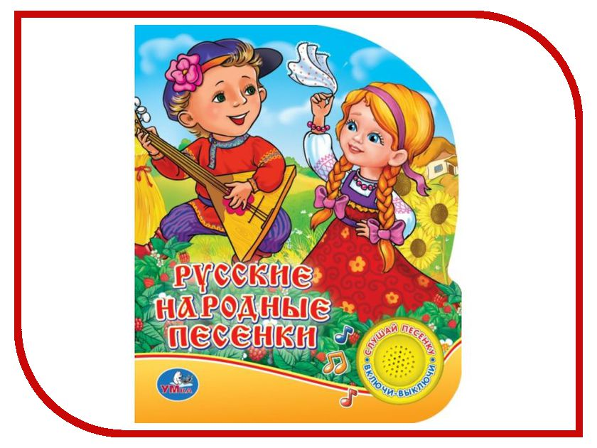 Обучающая книга Умка Русские народные песенки 198585 умка обучающая игрушка стихи умка