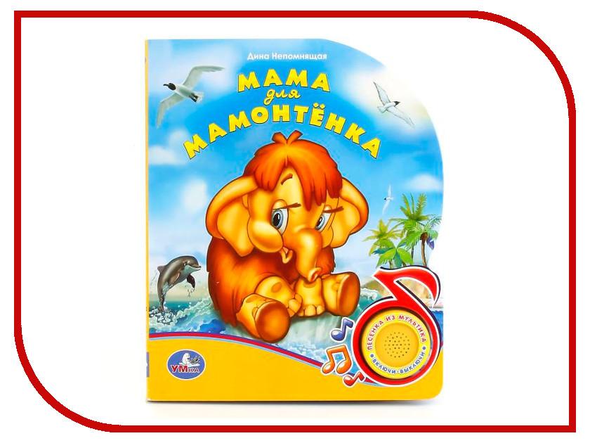 Обучающая книга Умка Мама для мамонтенка 194455 брюки tutta mama брюки