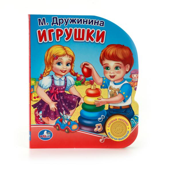 Пособие Умка М.Дружинина. Игрушки 198583