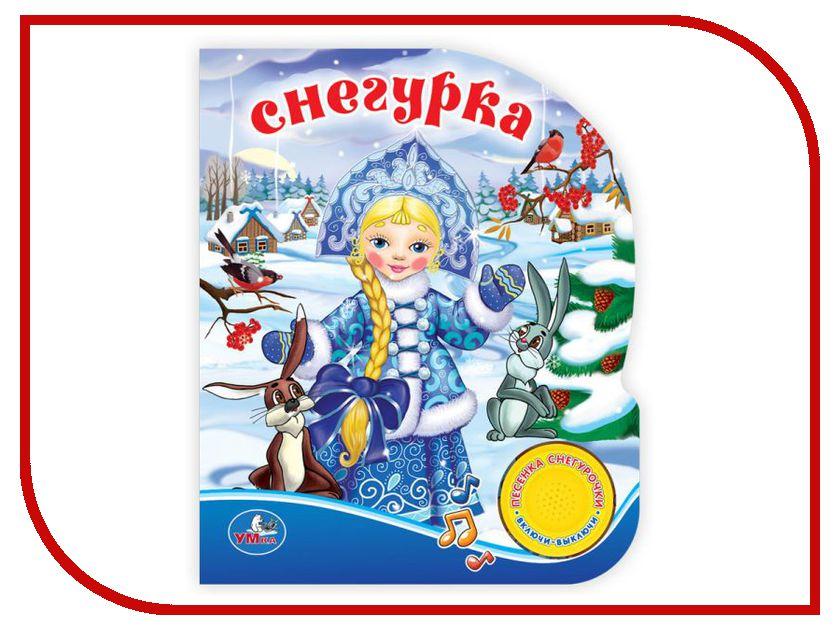 Обучающая книга Умка Снегурочка 178936 умка обучающая игрушка стихи умка