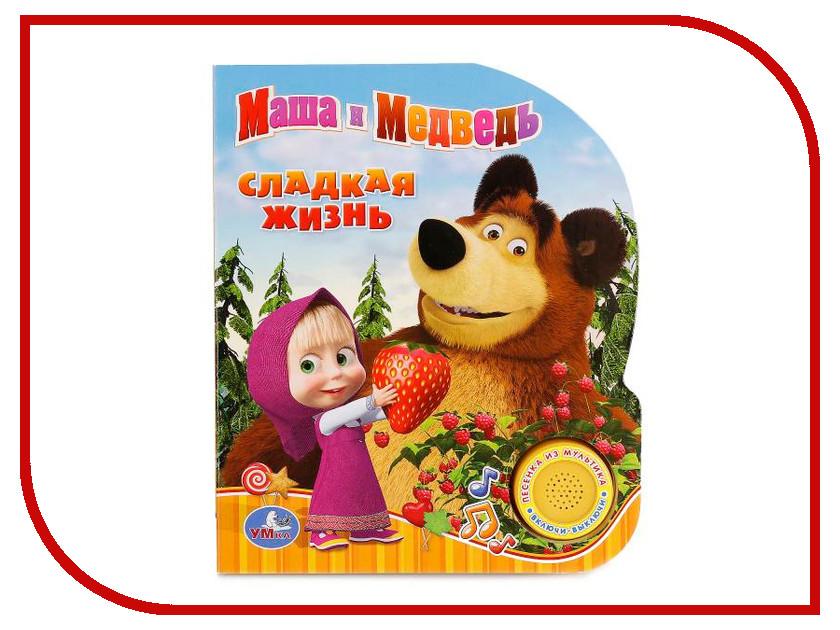 Обучающая книга Умка Маша и Медведь. Сладкая жизнь 198572 умка обучающий планшет маша и медведь 80 программ