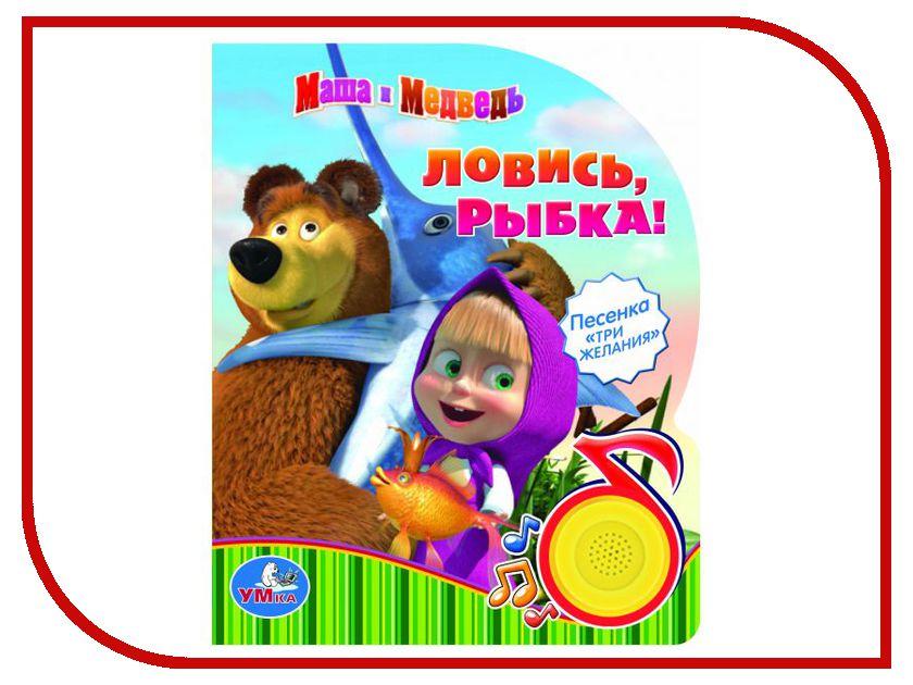 Обучающая книга Умка Маша и Медведь. Ловись, рыбка 171587 умка обучающий планшет маша и медведь 80 программ