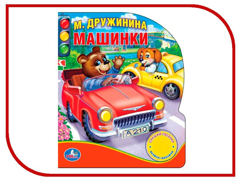 Обучающая книга Умка М.Дружинина. Машинки 192798 умка обучающая игрушка стихи умка