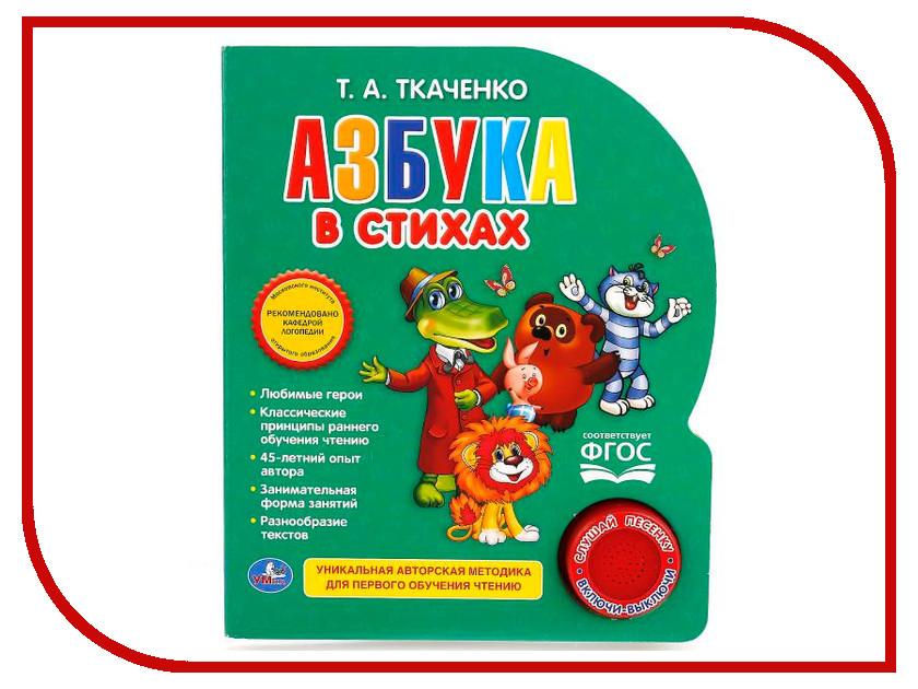 Обучающая книга Умка Азбука в стихах Ткаченко 245659 раскраски умка с прописями азбука