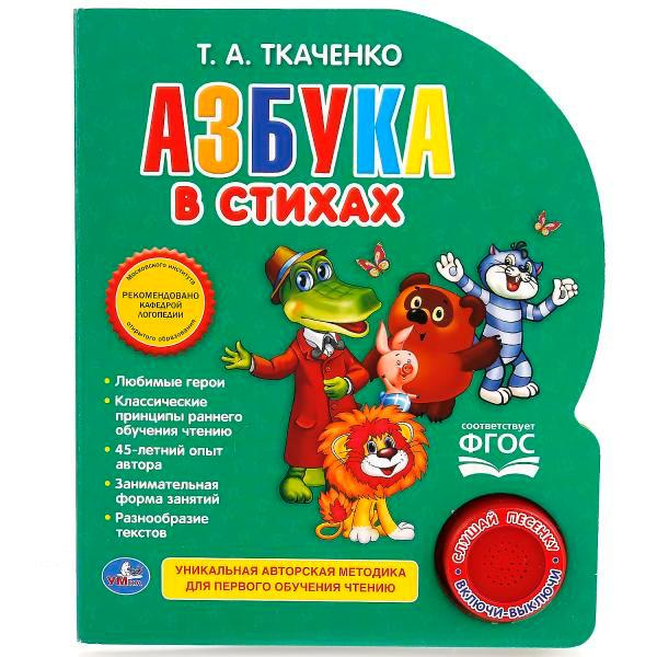 Пособие Умка Азбука в стихах Ткаченко 245659 / 9785506024101 екимова е православная азбука в стихах