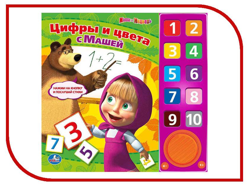 Обучающая книга Умка Маша и Медведь Цифры и Цвета с Машей 179827 умка обучающий планшет маша и медведь 80 программ