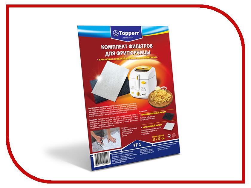 Аксессуар Комплект фильтров для фритюрниц Topperr FF 1 topperr 1150 fv 0 комплект фильтров для вытяжки