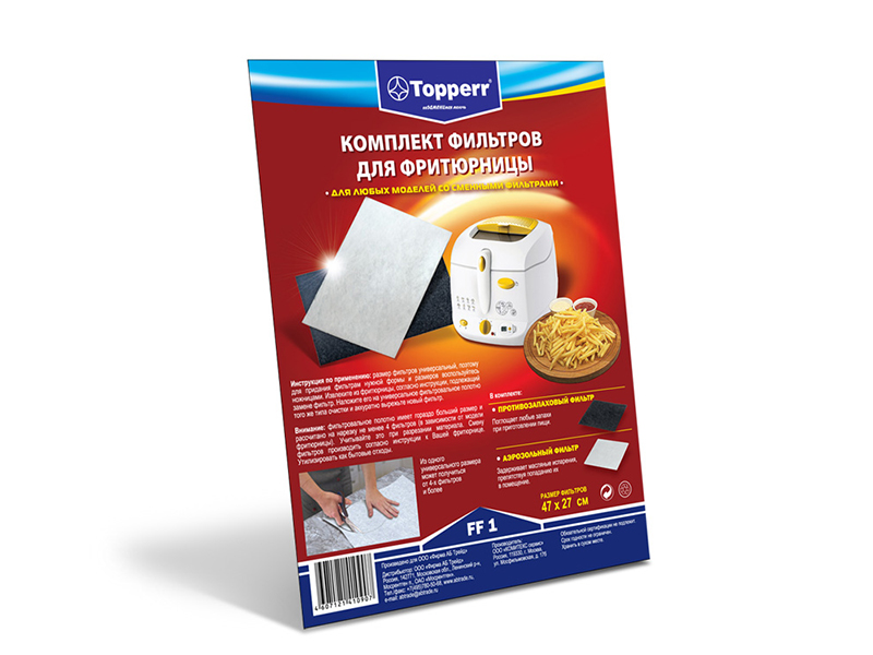 Аксессуар Комплект фильтров для фритюрниц Topperr FF 1
