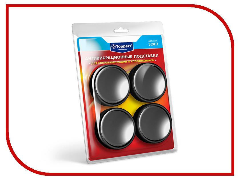Аксессуар Антивибрационные подставки для стиральных машин и холодильников Topperr 32011 аксессуар антивибрационные подставки для стиральных машин и холодильников topperr 32011