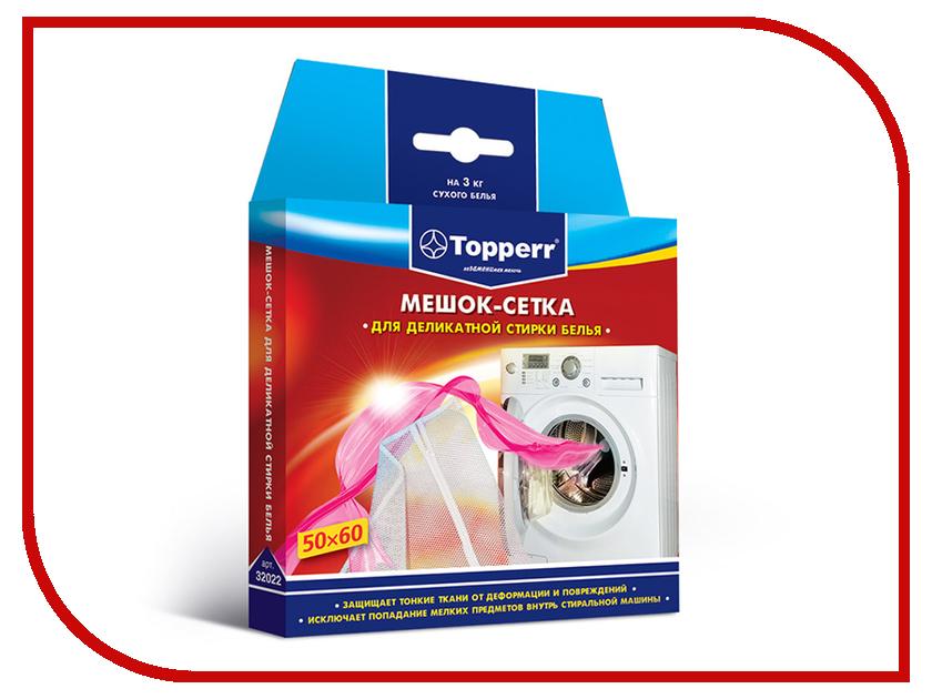 Аксессуар Мешок-сетка для стирки Topperr 32022 аксессуар мешок сетка для деликатной стирки top house 50x70cm 4660003391817