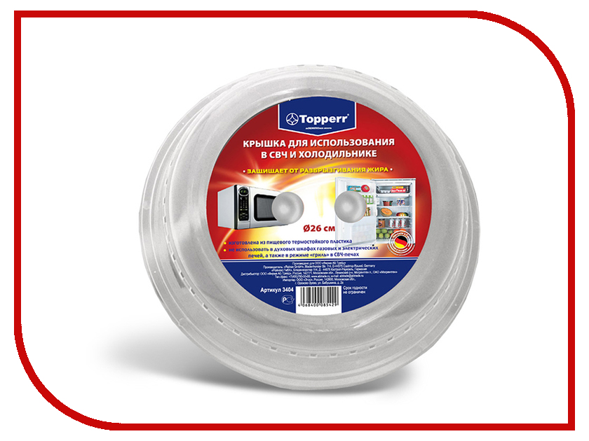 Аксессуар Крышка для использования в СВЧ и холодильнике Topperr 3404 набор для ухода за свч topperr 3412