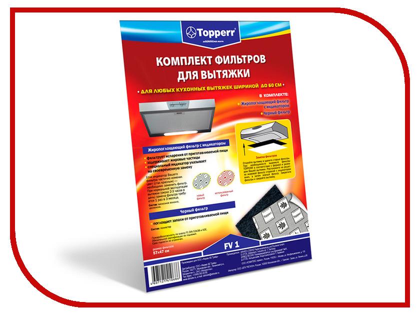 Фильтр для вытяжки Topperr FV 1 средство для удаления накипи topperr 3015