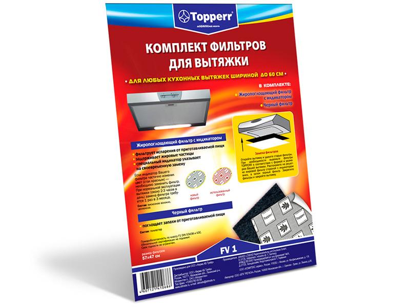 Фильтр для вытяжки Topperr FV 1 жиропоглощающий фильтр для вытяжки topperr 1112 fv2