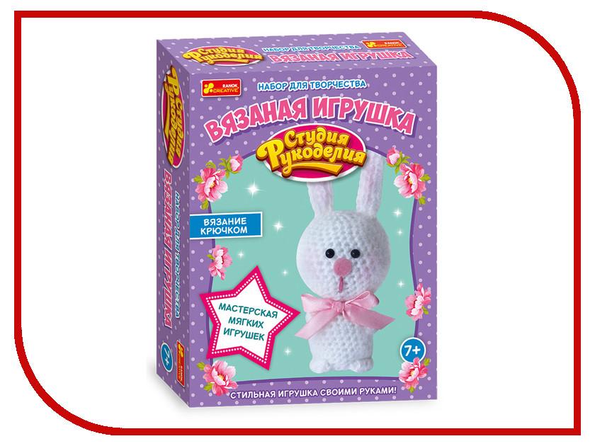 Набор для творчества Ranok Creative Вязаная игрушка Заяц 13185013Р creative набор для творчества драгоценная шкатулка