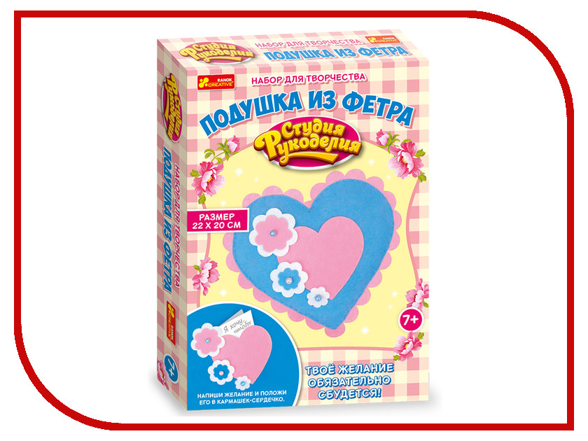 Набор для творчества Ranok Creative Подушка из фетра Сердце 15185016Р набор для творчества creative creative набор для творчества дизайнерские свечи стаканчики