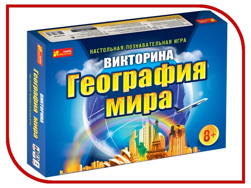 Настольная игра Ranok Creative География мира 12120022Р настольная игра ranok creative ассоциации 12120027р