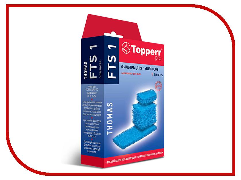 Набор фильтров Topperr FTS 1 для Thomas