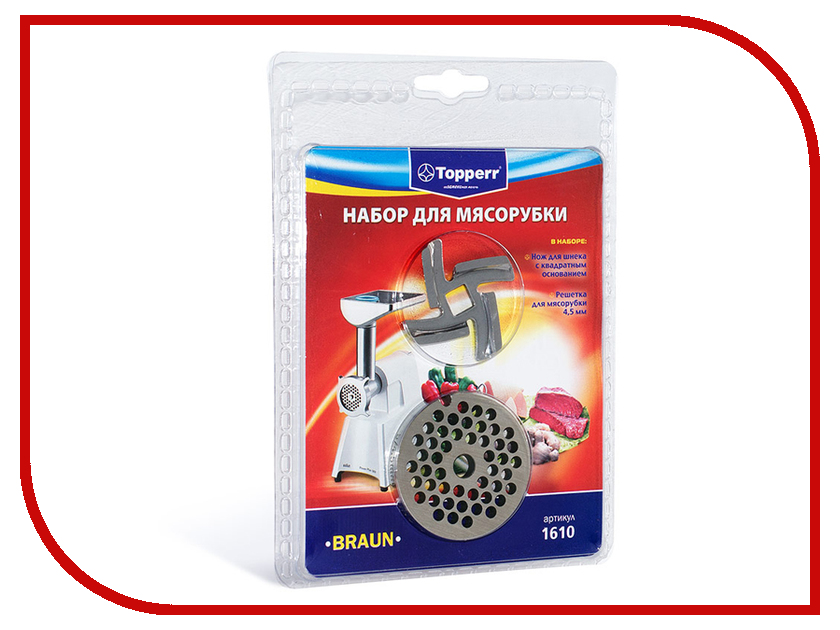 Аксессуар Набор для мясорубки Topperr 1610 набор topperr для ухода за мультиваркой